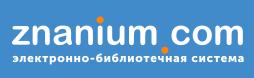 Электронно-библиотечная система Znanium
